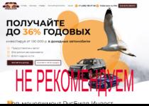 РусБилд Инвест – реальные отзывы о rusbuild-invest.ru