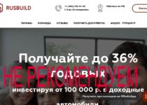 RusBuild — отзывы о проекте РусБилд Инвест