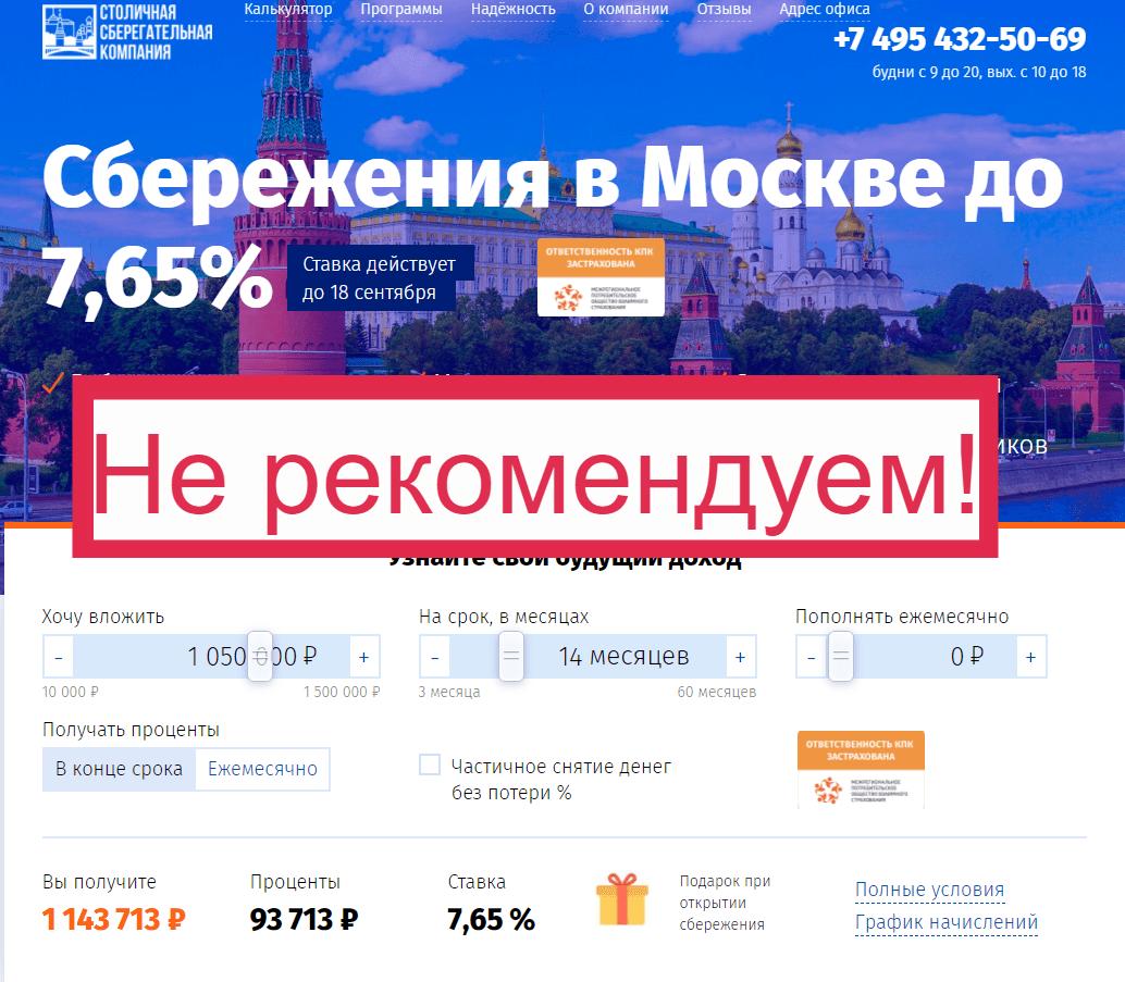 Сайт КПК Столичная Сберегательная Компания