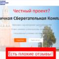 Столичная Сберегательная Компания - отзывы вкладчиков и обзор