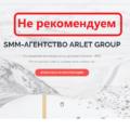 systemtest.ru и ARLET GROUP