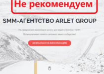 Отзывы о systemtest.ru и ARLET GROUP