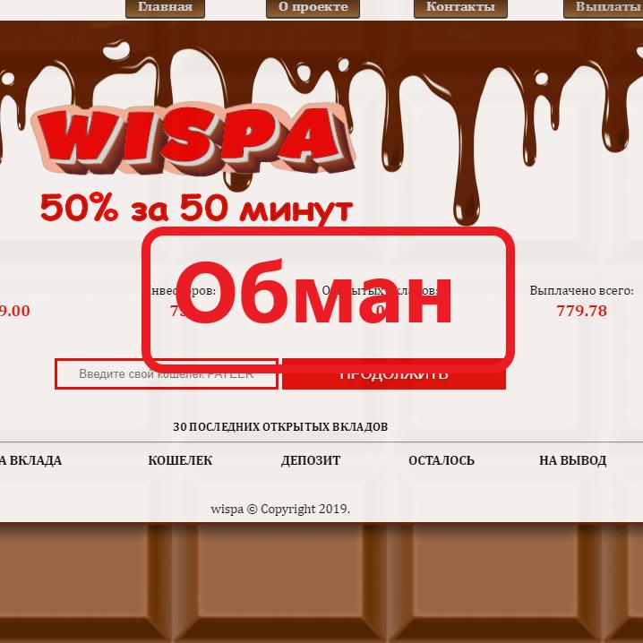 wispa – Обзор и отзывы