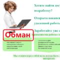 work-8you.com обман