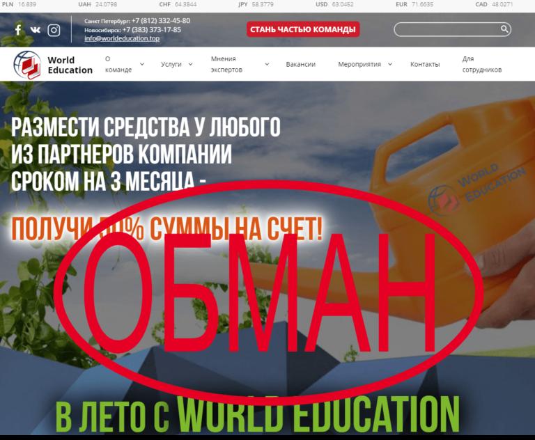 World Education — отзывы о обучении Ворлд Эдюкейшен
