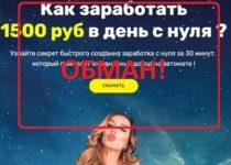 1500 руб в день с нуля — отзывы о курсе