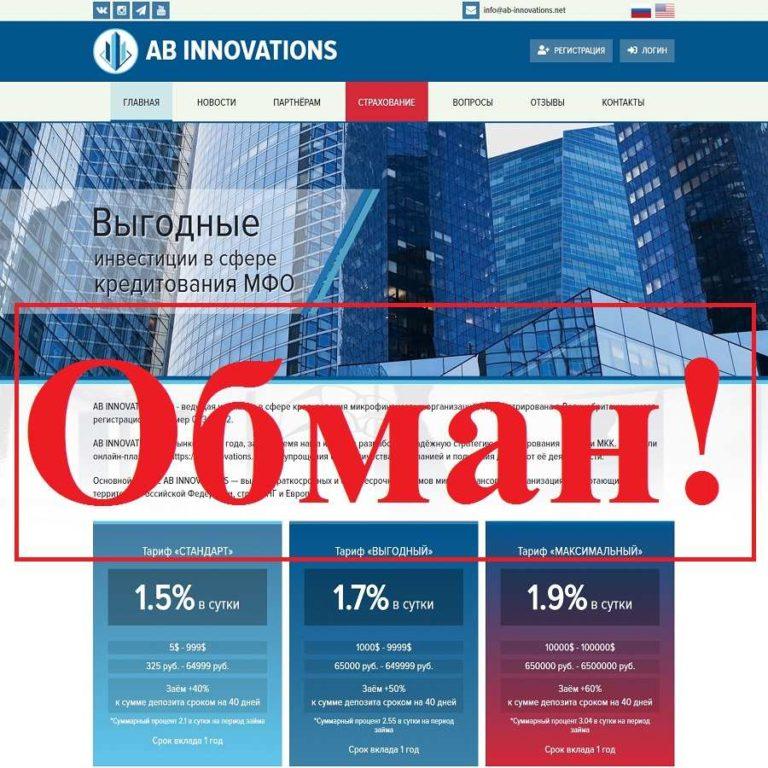 AB INNOVATIONS LTD – отзывы об инвестициях ab-innovations.net