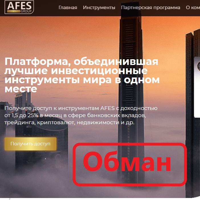 AFES group — отзывы инвесторов о afesgroup.com