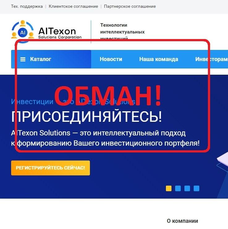 AITexon — реальные отзывы о aitexon.com