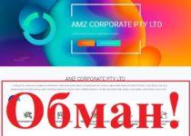 AMZ CORPORATE PTY LTD отзывы о сообществе успешных инвесторов