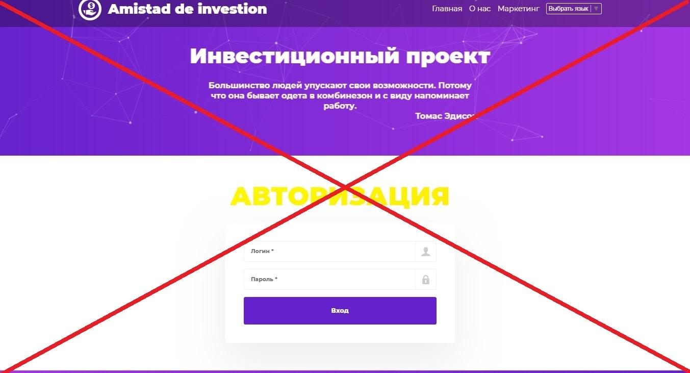 Аmistad de Investion - отзывы и маркетинг