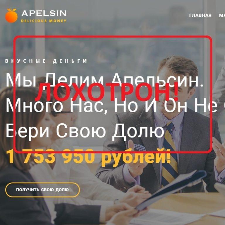Apelsin Money — реальные отзывы о apelsin.money