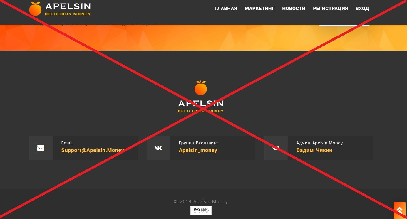 Apelsin Money - реальные отзывы о apelsin.money