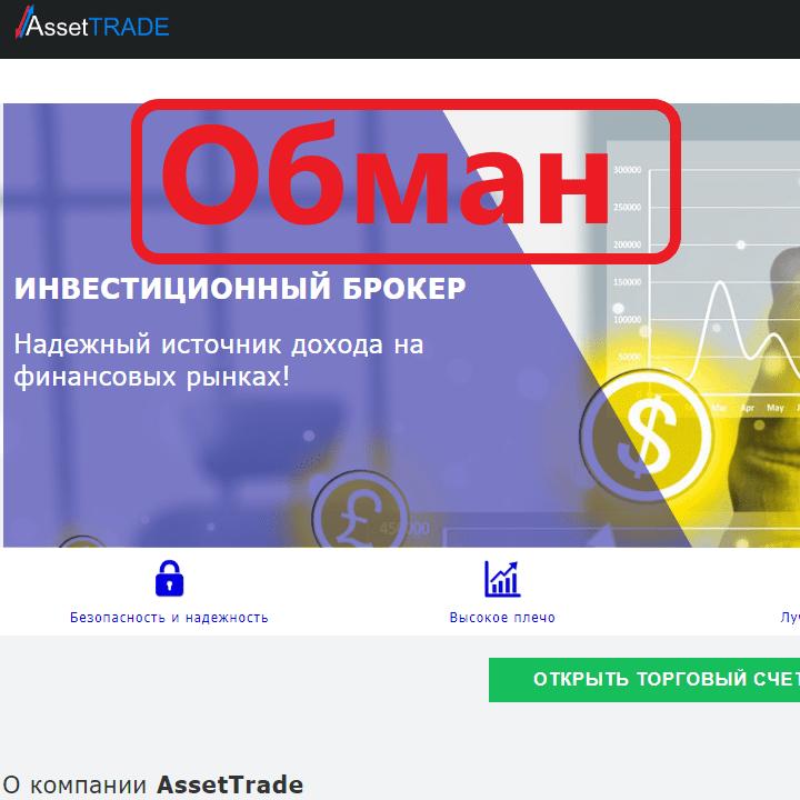 Asset Trade — отзывы о брокере asset-trade.org