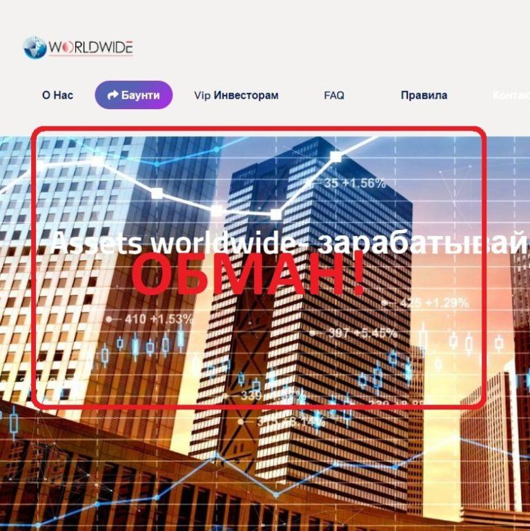 Assets Worldwide — отзывы о проекте