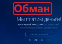 AutoFaucets — отзывы о автоматическом сборщике криптовалюты