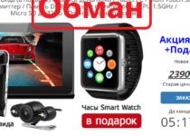 Автопланшет DVR-FC-950 за 2390 рублей. Отзывы о http://tovarov.shop