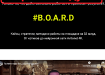 Книга-Тренинг от Андрея Лисова. Отзывы о #B.O.A.R.D