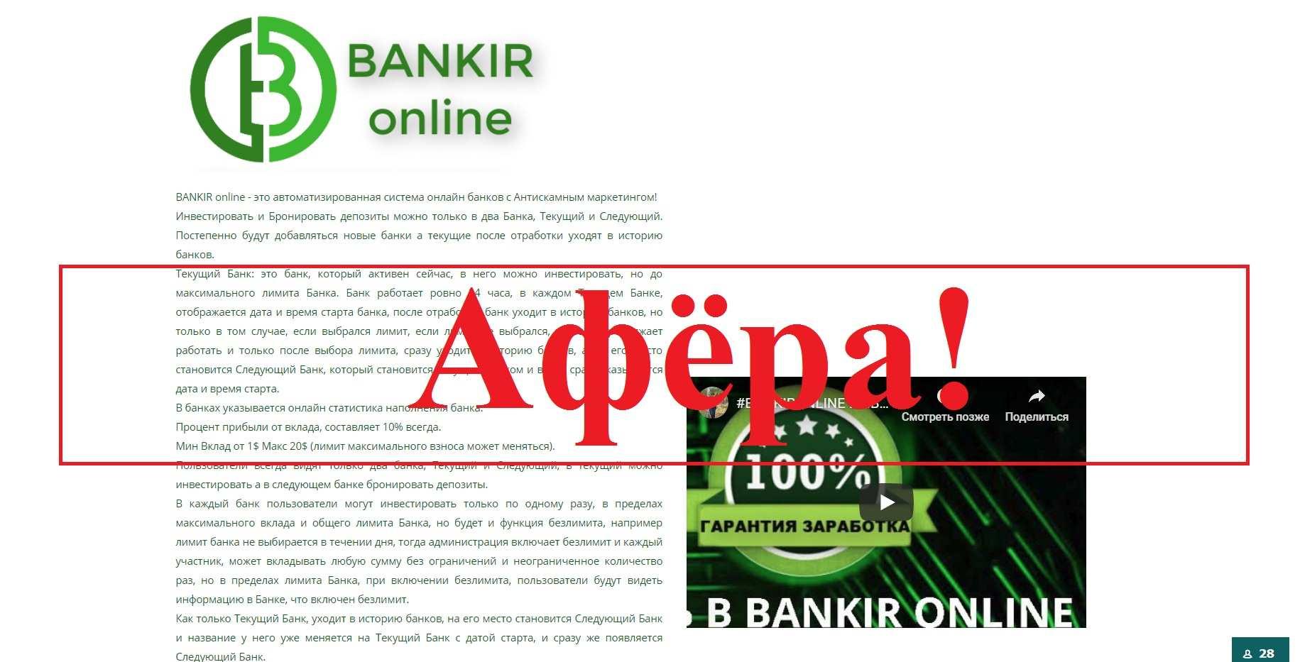 BANKIR online – отзывы о пирамиде