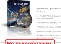 Футбольная программа BET-PLUS 2019 PRO (V.2). Обзор и отзывы.