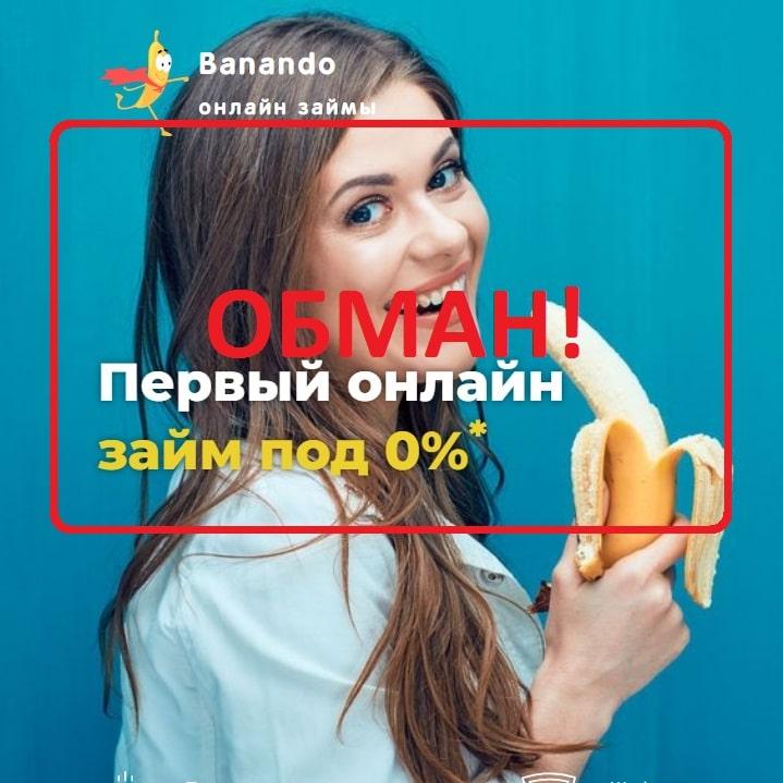 Займы Banando — реальные отзывы о banando.ru