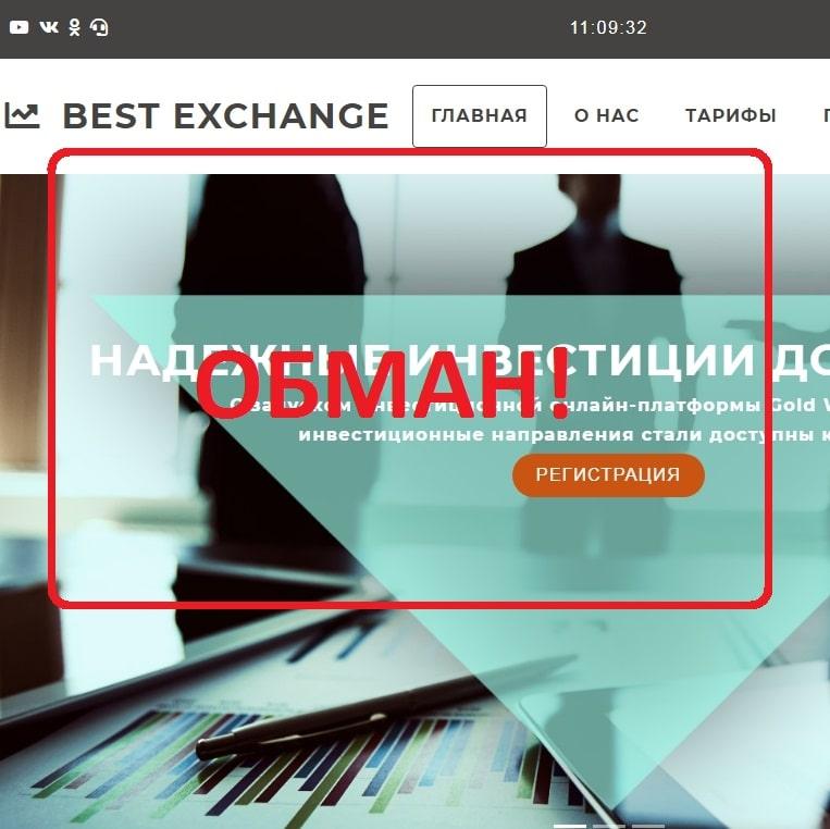 Best Exchange — отзывы. Финансовые решения