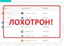 Обменник Bilomo.site — отзывы клиентов