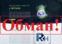 Bitmix – реальные отзывы о bitmix.me