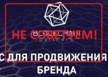 Blockchain Partners — отзывы о сервисе blockchainpartners.pro