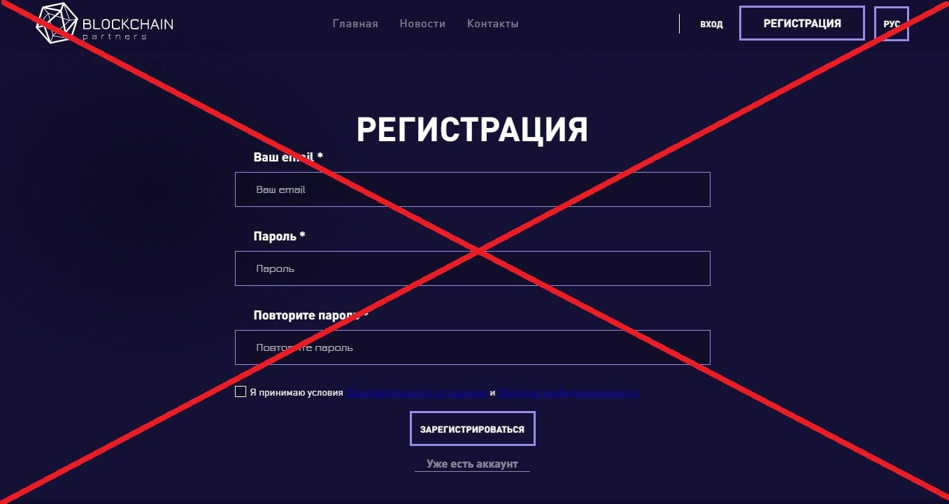 Blockchain Partners - отзывы о сервисе blockchainpartners.pro