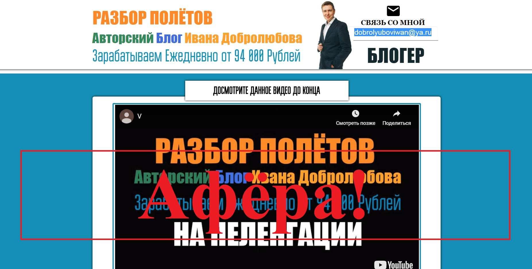 Блог Ивана Добролюбова – отзывы о бирже пеленгации Pelengation Exchange