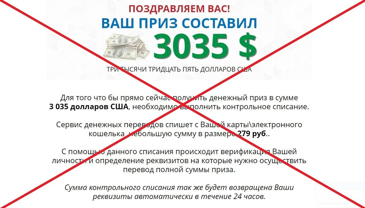 Отзывы о Bonus E-mail и Выплате от почтовых сервисов