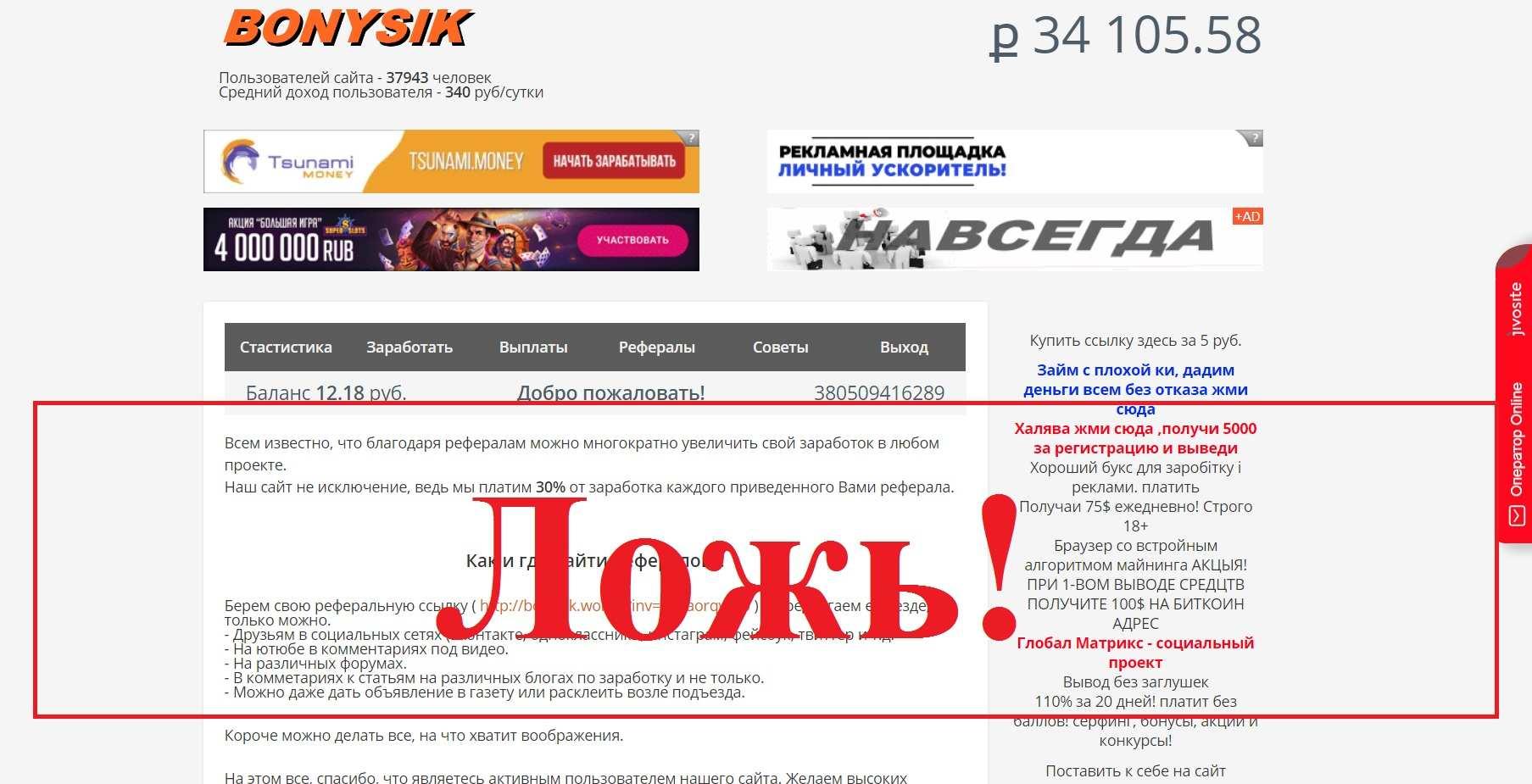Bonysik – отзывы о раздаче бонусов на bonysik.world