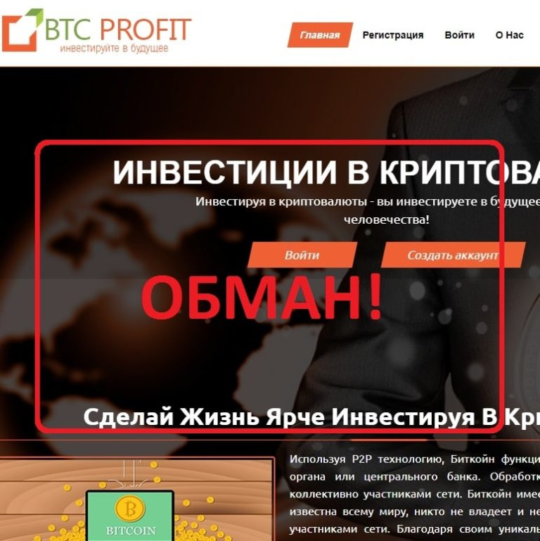 Btc Profit — инвестиции в криптовалюту. Отзывы о проекте