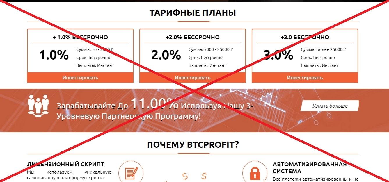 Btc Profit - инвестиции в криптовалюту. Отзывы о проекте