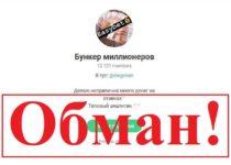 Бункер миллионеров телеграмм – отзывы. Обман на ставках