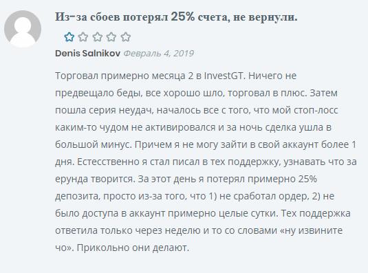 Честные отзывы о InvestGT