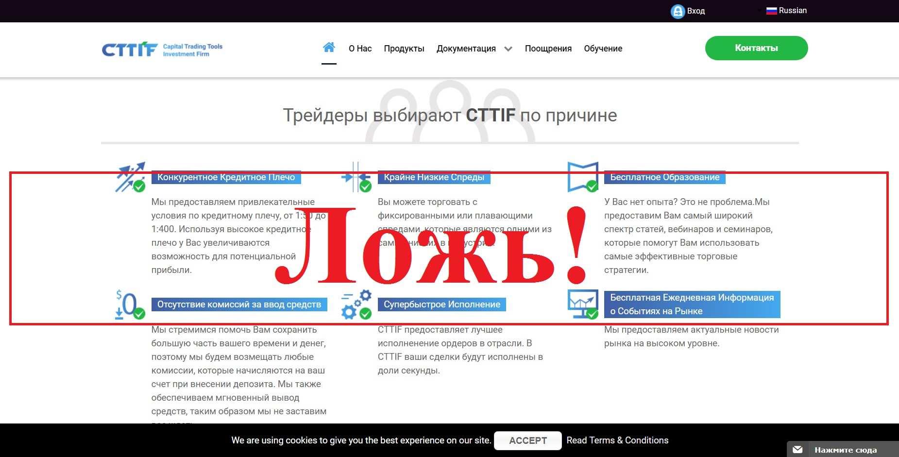 CTTIF – отзывы о брокере cttif.com
