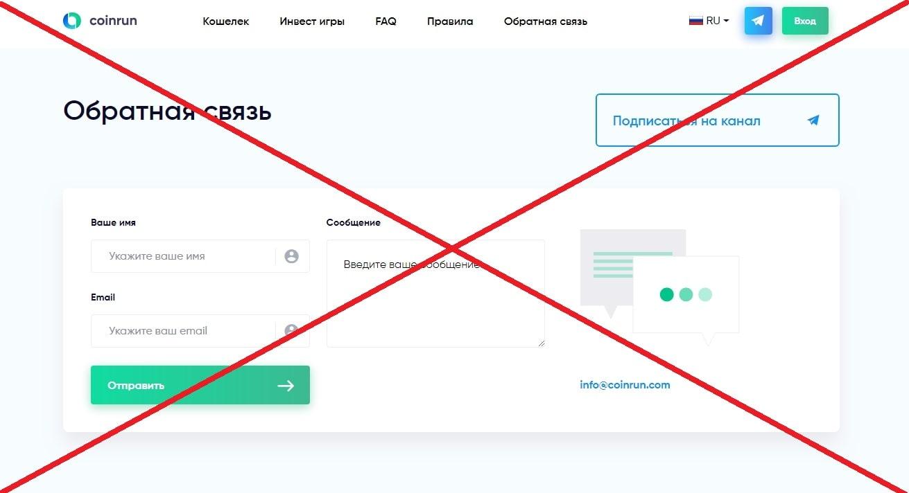 CoinRun - отзывы о денежных переводах coinrun.com
