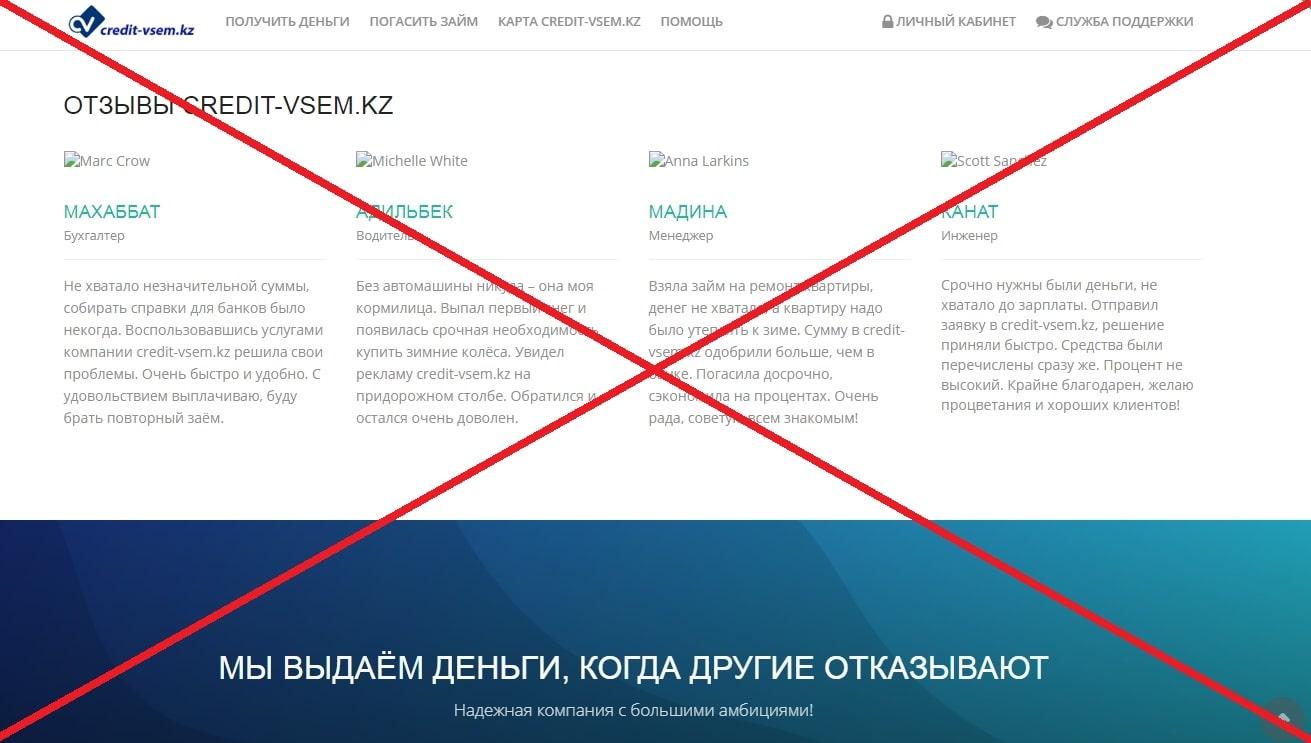 TengeVsem и Credit-vsem.kz - деньги в долг. Отзывы о проектах