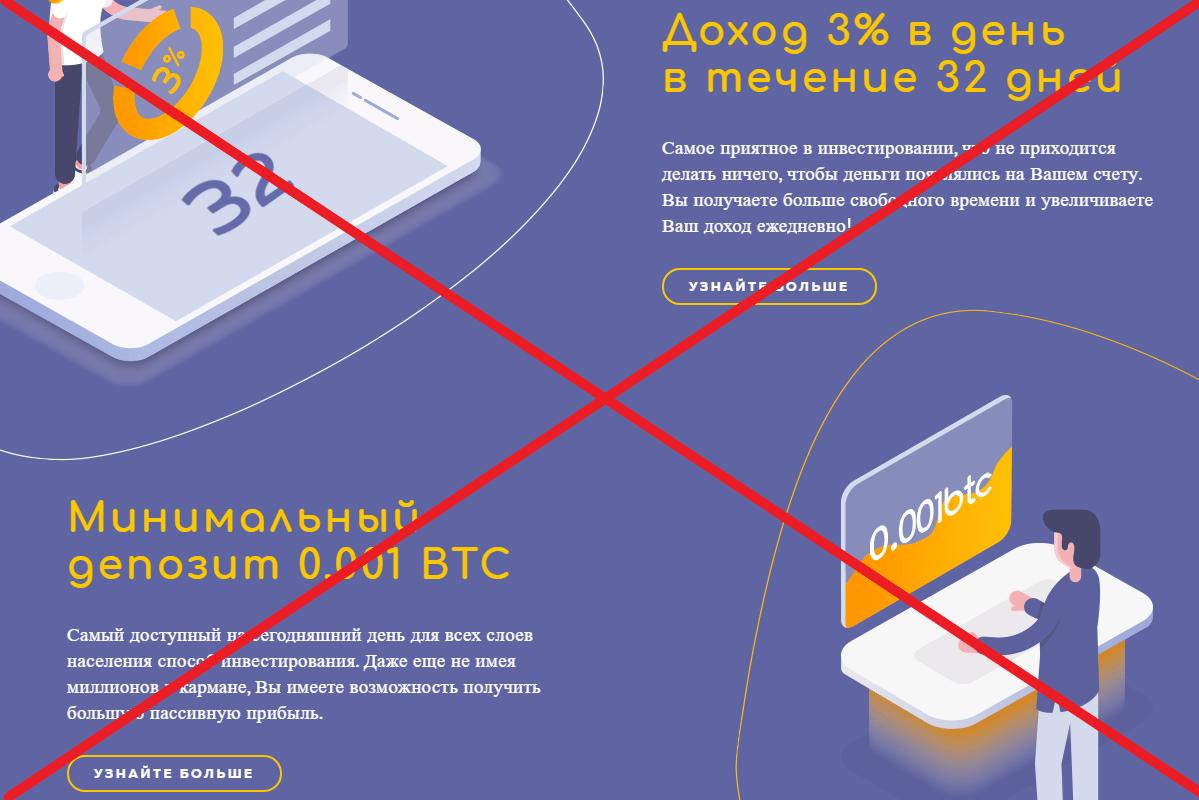 Отзыв о CryptoNautilus - сомнительные инвестиции
