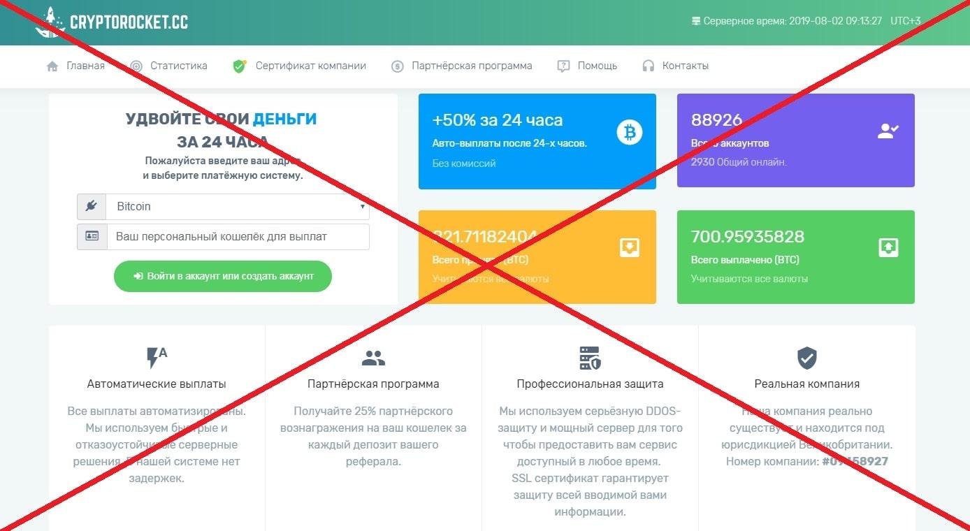 Отзывы о CryptoRocket.cc - удвоитель криптовалют