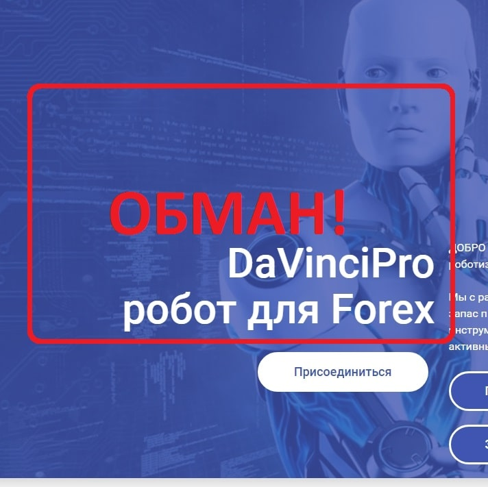 DaVinciPro — отзывы о Forex роботе