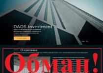 DAOS Investment – реальные отзывы о daos-investment.com