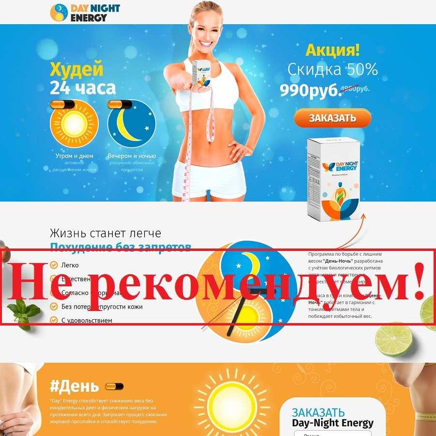 Day-Night Energy комплекс для похудения в Киселёвске