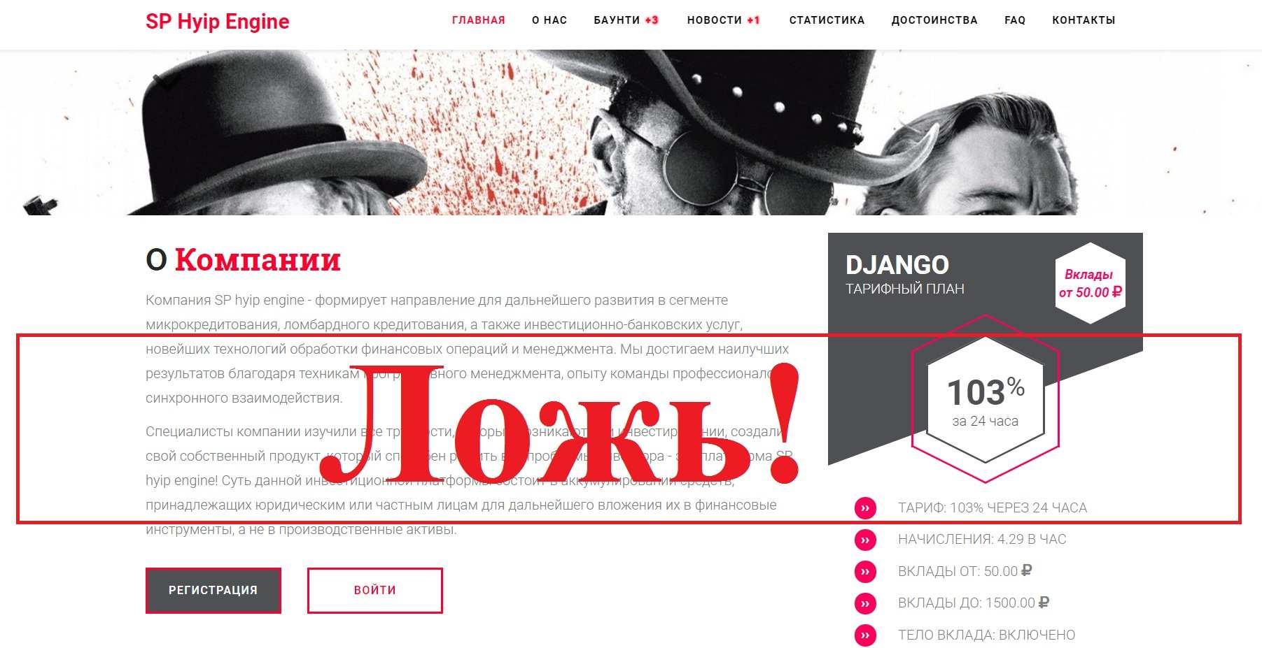 Django Invest – реальные отзывы о django-invest.biz