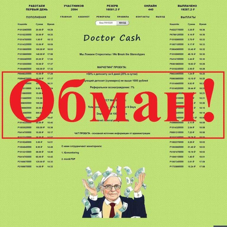 Doctor Cash – отзывы и обзор системы