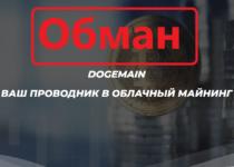 Dogemain — отзывы и обзор dogemain.com