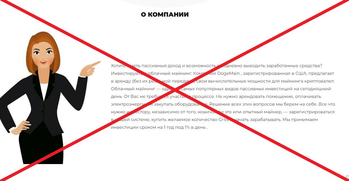 Dogemain - отзывы и обзор dogemain.com