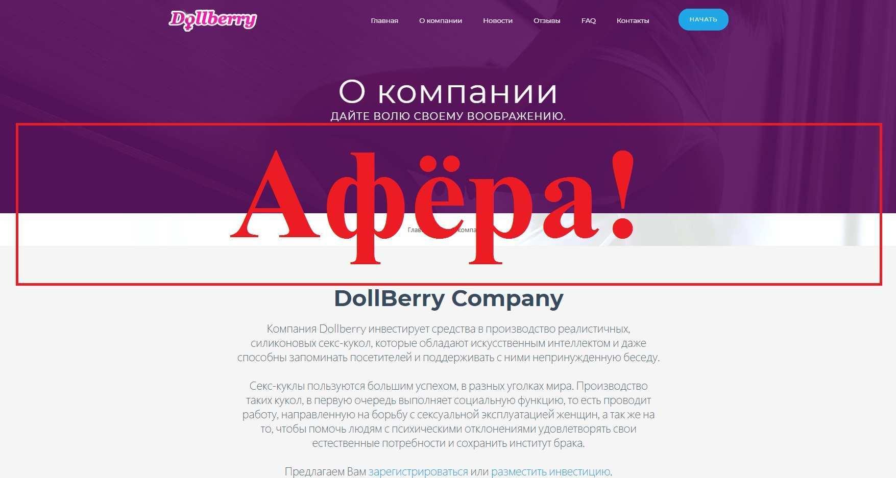 DollBerry – реальные отзывы о dollberry.net